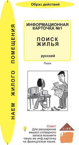 fiche1-logement-russe